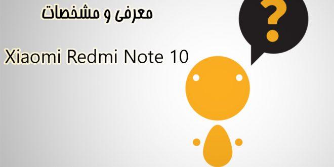 گوشی شیائومی ردمی نوت ۱۰ | معرفی و مشخصات Xiaomi Redmi Note 10